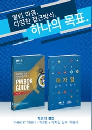 A Guide to the Project Management Body of Knowledge (PMBOK(R) Guide-Sixth Edition / Agile Practice Guide Bundle (KOREAN)