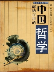 海纳百川的中国哲学(新视野百科书坊) ebook by Kobo.Web.Store.Products.Fields.ContributorFieldViewModel