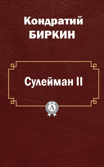 Сулейман II ebook by Кондратий Биркин
