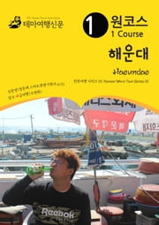 원코스 해운대 Heaundae: 한류여행 시리즈 01/Korean Wave Tour Series 01 ebook by Badventure Jo, MyeongHwa