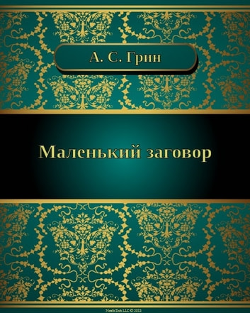 Маленький заговор ebook by Александр  Степанович  Грин