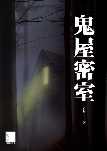 鬼屋密室 ebook by 百衲