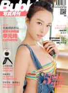 Bubble 寫真月刊 Issue 056 ebook by Popcorn Publishing LTD