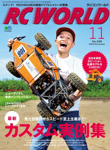 RC WORLD 2015年11月号 No.239 ebook by