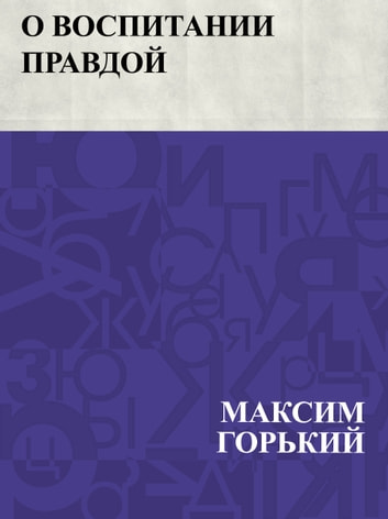 O vospitanii pravdoj ebook by Максим Горький