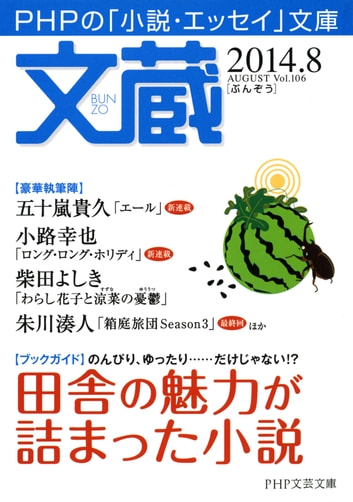 文蔵 2014.8 ebook by