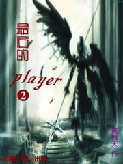 最後的player 02 ebook by 離恨天