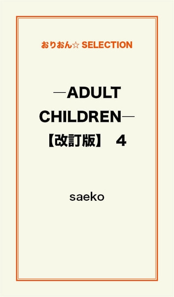 ADULT CHILDREN【改訂版】 4 ebook by saeko