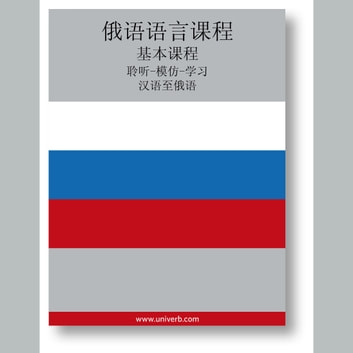 Russian Course (from Chinese) - Basic audiobook by Ann-Charlotte Wennerholm