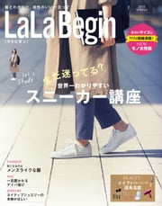 LaLaBegin(ララビギン) 2015 SPRING ebook by
