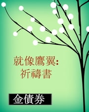 就像鷹翼:祈禱書 ebook by Kobo.Web.Store.Products.Fields.ContributorFieldViewModel