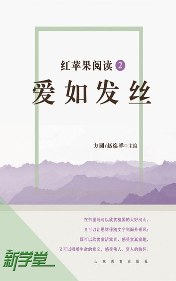 Red Apple Reading Series2 Love is Considerate - XinXueTang Digital Edition ebook by Fang Yuan,Zhao Huanxiang,Dong Qi