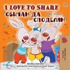 I Love to Share Обичам да споделям - English Bulgarian Bilingual Collection ebook by Shelley Admont, KidKiddos Books
