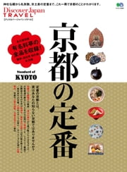 Discover Japan TRAVEL 京都の定番 ebook by Discover Japan編集部