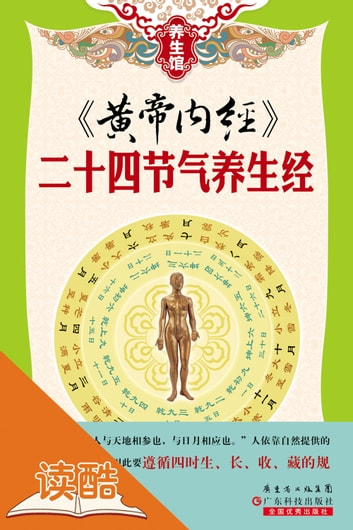 Huangdi's Internal Classics: Ways of Keeping Fit in the 24 Solar Terms (Ducool Illustrated Edition) ebook by Health Club Editorial Committee