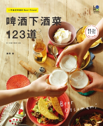 啤酒下酒菜123道:一手搞定啤酒的Best Friend ebook by 藤岡操