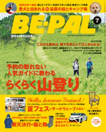 BE-PAL (ビーパル) 2015年 7月号 ebook by BE-PAL編集部