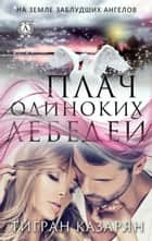 Плач одиноких лебедей eBook by Тигран Казарян