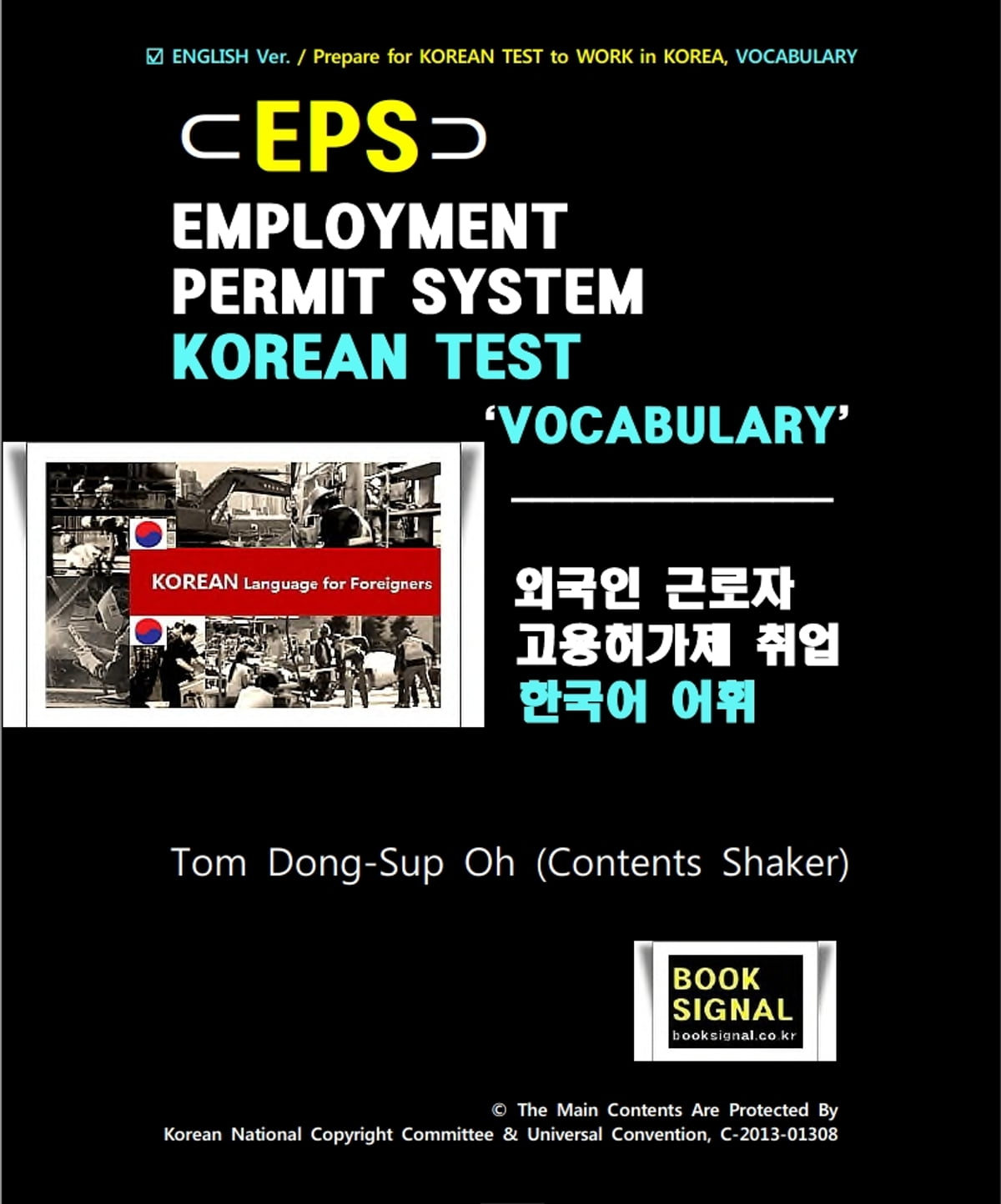 EPS (Employment Permit System) KOREAN Test / VOCABULARY eBook by Tom  Dong-Sup Oh (Contents Shaker) - 9791185669755 | Rakuten Kobo