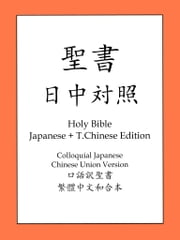 聖書日中対照 - Holy Bible, Japanese and T.Chinese Edition ebook by 日本聖書協会,聖經和合本