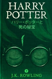 ハリー・ポッターと死の秘宝 - Harry Potter and the Deathly Hallows ebook by J.K. Rowling, Olly Moss, Yuko Matsuoka