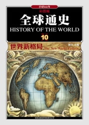 The World's New Structure (The Confrontation Between the US and USSR, the Multi-polarity Structure of The World) ebook by Guo Fang