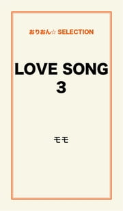 LOVE SONG3 ebook by モモ
