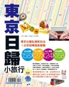 東京日歸小旅行16-17 ebook by 行遍天下記者群