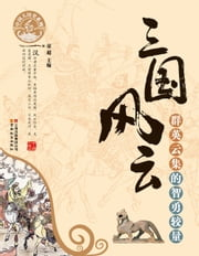 The Three Kingdoms - The Contest of Wisdom and Courage ebook by Tong Chao