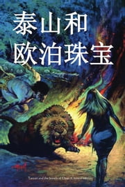 Tarzan and the Jewels of Opar, Chinese edition ebook by Edgar Rice Burroughs