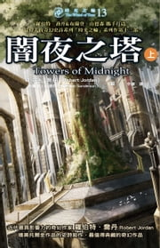時光之輪13:闇夜之塔(上) - The Wheel of Time 13: Towers of Midnight 電子書 by 羅伯特.喬丹 Robert Jordan, 布蘭登.山德森 Brandon Sanderson, 李鐳