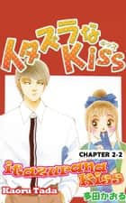 itazurana Kiss - Chapter 2-2 ebook by Kaoru Tada