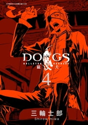 DOGS 獵犬 BULLETS & CARNAGE4
