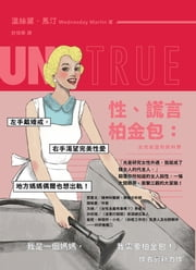 性、謊言、柏金包:女性欲望的新科學 - Untrue: Why Nearly Everything We Believe about Women, Lust, and Infidelity Is Wrong and How the New Science Can Set Us Free 電子書 by 溫絲黛.馬汀 Wednesday Martin, 許恬寧