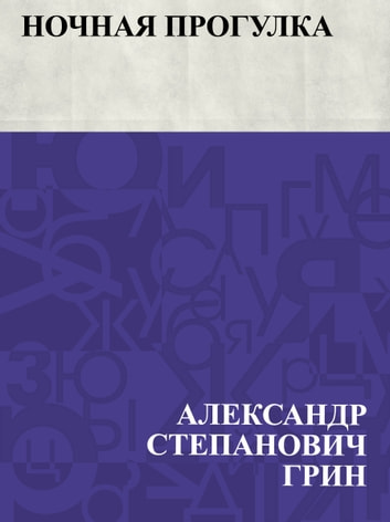 Nochnaja progulka ebook by Александр Степанович Грин