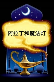 阿拉丁和魔法灯 - Aladdin and the Magic Lamp, Chinese edition 電子書籍 by Anonymous