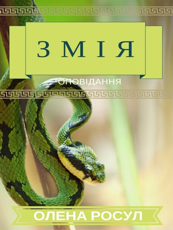 Змія ebook by Olena Rosul