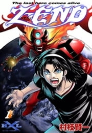 Z-END The last hero comes alive (1) ebook by 村枝賢一