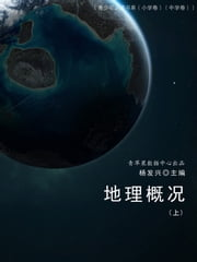地理概况(上)(青少年必读书系(小学卷)(中学卷)) ebook by Kobo.Web.Store.Products.Fields.ContributorFieldViewModel