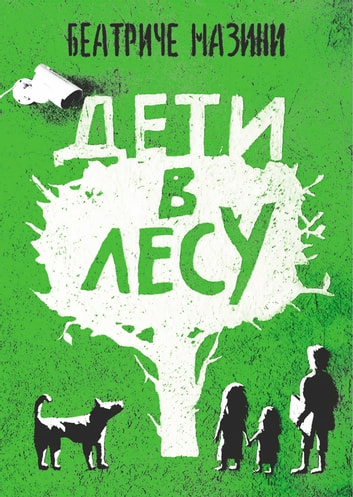 Дети в лесу ebook by Беатриче Мазини