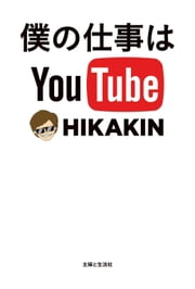 僕の仕事はYouTube ebook by HIKAKIN