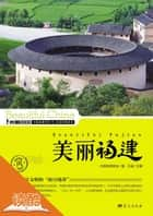 Beautiful Fujian (Ducool High Definition Illustrated Edition) ebook by Wang Yue