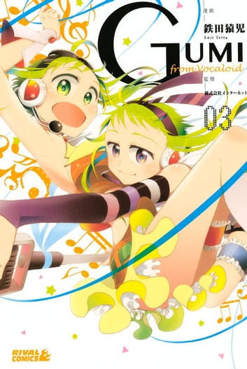 GUMI from Vocaloid - 3巻 ebook by 鉄田猿児,株式会社インターネット