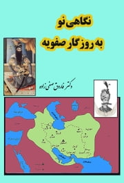 نگاهی نو به روزگار صفویه - A new look to the Safavid era ebook by Dr. Farouqe Safizadeh