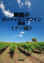 無敵のカリフォルニアワイン講座《ナパ編》 ebook by Kobo.Web.Store.Products.Fields.ContributorFieldViewModel