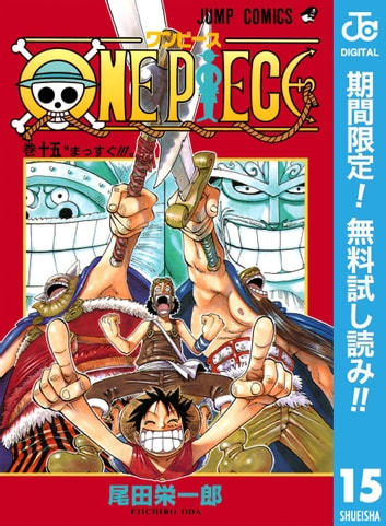 ONE PIECE モノクロ版【期間限定無料】 15 ebook by 尾田栄一郎