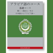 Arabic Course (from Japanese) - Basic audiobook by Ann-Charlotte Wennerholm