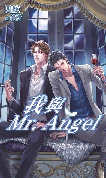我與Mr. Angel ebook by 四絃