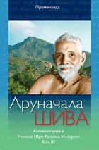 Arunachala Shiva - Commentaries on Sri Ramana Maharshi's Teachings 'Who Am I?' (Russian Edition) ebook by Премананда
