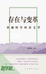 Existence and Revolution: Language Through Time - XinXueTang Digital Edition ebook by Pan Xinhe